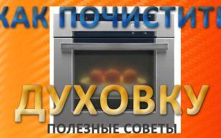Как отмыть и очистить духовку от пригоревшего жира и нагара в домашних условиях?