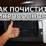 Как и чем почистить микроволновку внутри: способы и средства удаления жира