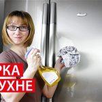 Чем и как помыть холодильник внутри и снаружи, чтобы уничтожить запах?