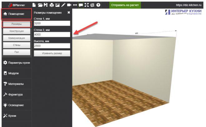 Изменение размеров помещения и элементов