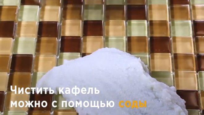 Пищевая сода для чистки кафеля